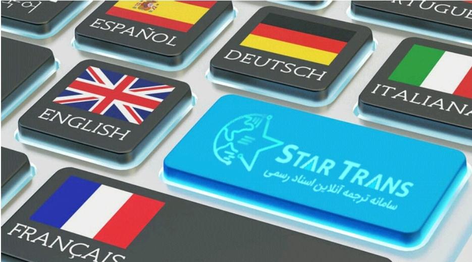 مزایای استفاده از دارالترجمه آنلاین