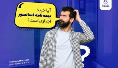 آیا خرید بیمهنامه آسانسور اجباری است؟
