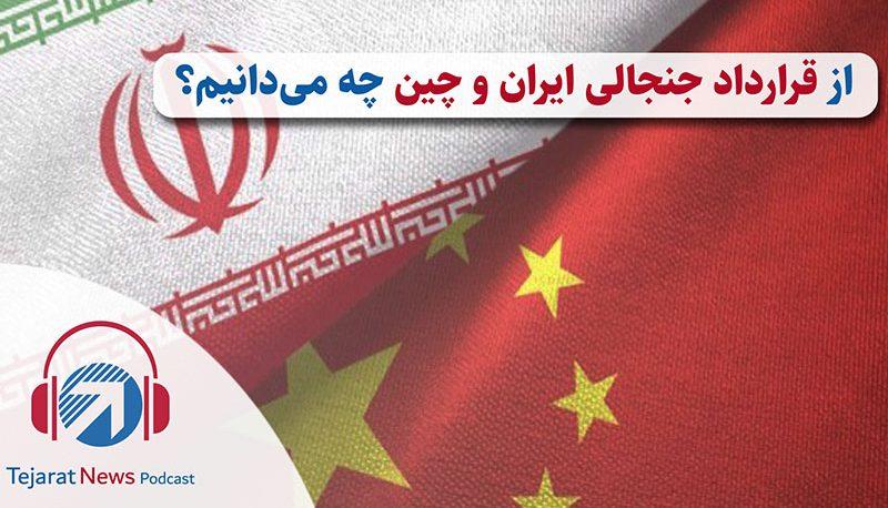 از قرارداد جنجالی ایران و چین چه میدانیم؟ (پادکست)