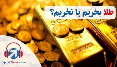 طلا بخریم یا نخریم؟ (پادکست)