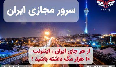اینترنت ۱۰ گیگابیت بر ثانیه و با پینگ یک میلی ثانیه در ایران