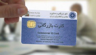 مسئولیت جدید صدور کارت بازرگانی برعهده چه نهادی است؟