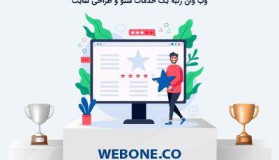 وب وان: رتبه یک خدمات سئو و طراحی سایت