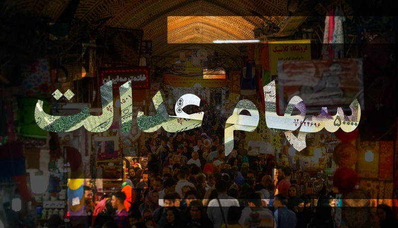حراج سهام عدالت در شب عید / معاوضه سهام عدالت با خودرو!