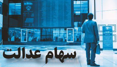 ورود 23 شرکت سرمایهگذاری استانی سهام عدالت به بورس