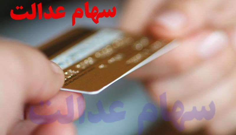 فرآیند کارت اعتباری سهام عدالت در ۲ بانک نهایی شد