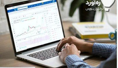 رهآورد ۳۶۵؛ مرجع اطلاعات بورس و فرابورس ایران