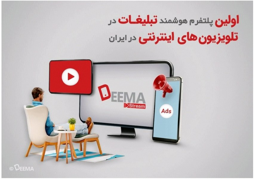 راهاندازی اولین پلتفرم هوشمند تبلیغات در تلویزیونهای اینترنتی در ایران