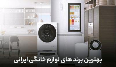 بهترین برندهای لوازم خانگی ایرانی کداماند؟