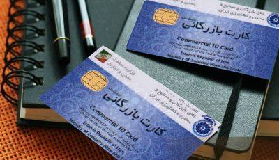 رفع مشکلات فرآیند صدور کارت بازرگانی