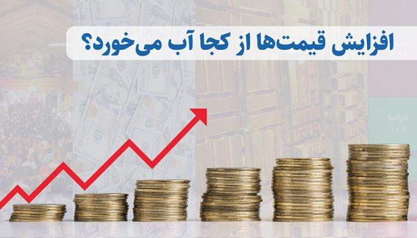 افزایش قیمتها از کجا آب میخورد؟