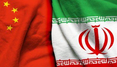 آینده روابط ایران و چین به کجا میرود؟
