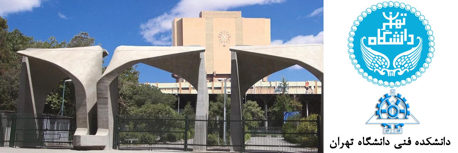 فرصتی برای پذیرش در دوره MBAو DBAدانشگاه تهران
