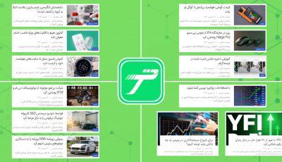 آخرین اخبار فناوری و اقتصادی ایران و جهان در مدیاتی