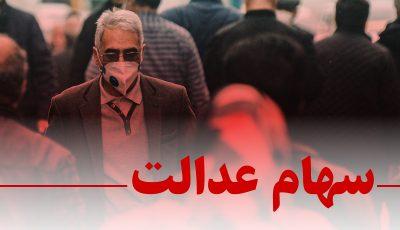 بررسی مجدد واگذاری سهام عدالت به ٧ میلیون ایرانی