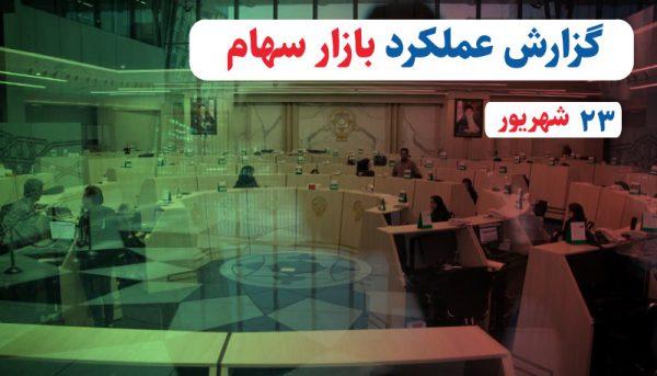 گزارش پایان بورس 23 شهریور (ویدئو)
