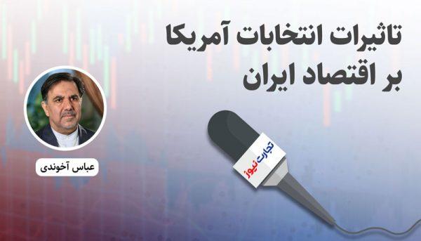 تاثیرات انتخابات آمریکا بر اقتصاد ایران