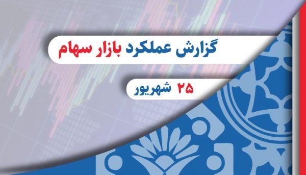 عملکرد بازار سهام 25 شهریور 99 (ویدئو)