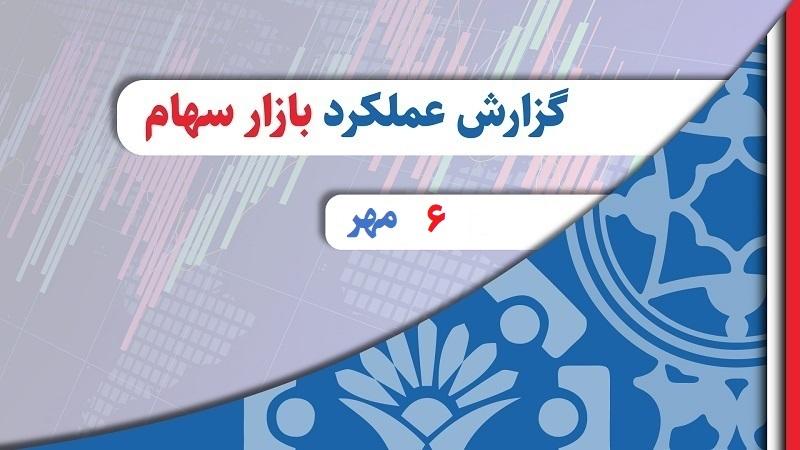 عملکرد بورس در 6 مهر به روایت تصویر