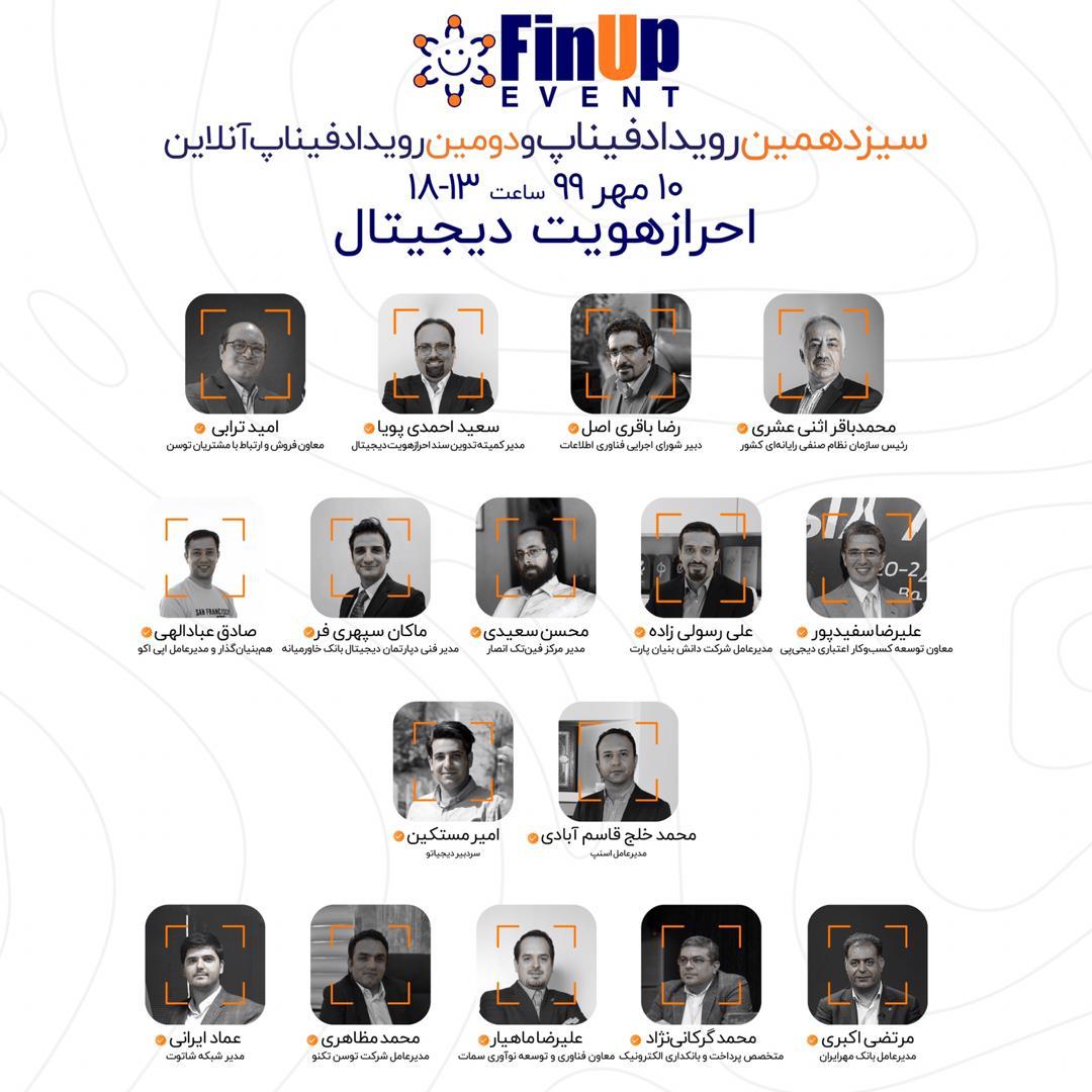 سیزدهمین رویداد فیناپ با موضوع احراز هویت دیجیتال برگزار میشود