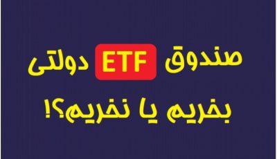 ETFدولتی بخریم یا نه؟