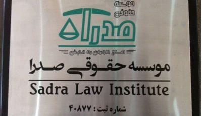 حضور بهترین وکیل تهران در موسسه حقوقی صدرا