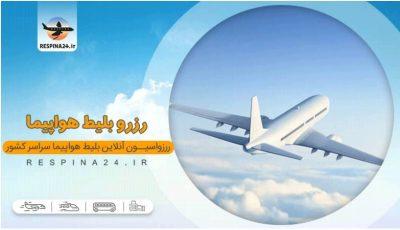 چطور از کاهش قیمت بلیط پرواز تهران اصفهان مطلع شویم؟