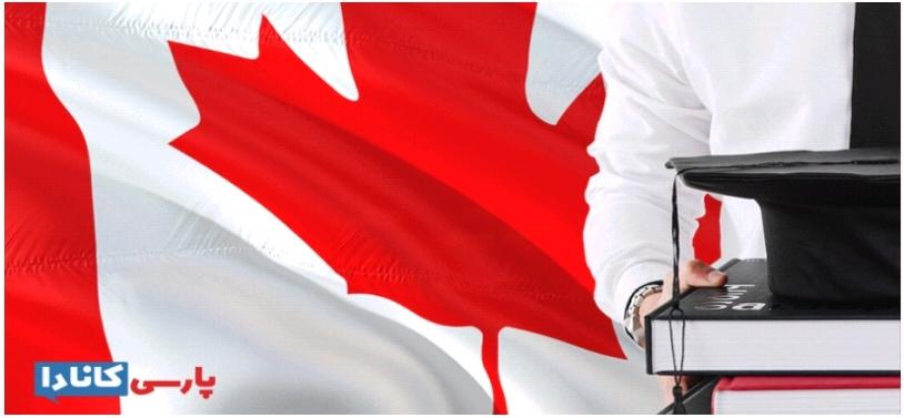 شما کدام را انتخاب میکنید؛ تحصیل در کانادا یا ایران؟!