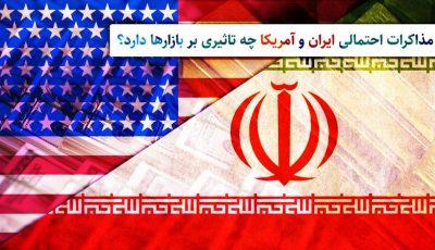 مذاکرات احتمالی ایران و آمریکا چه تاثیری بر بازارها دارد؟