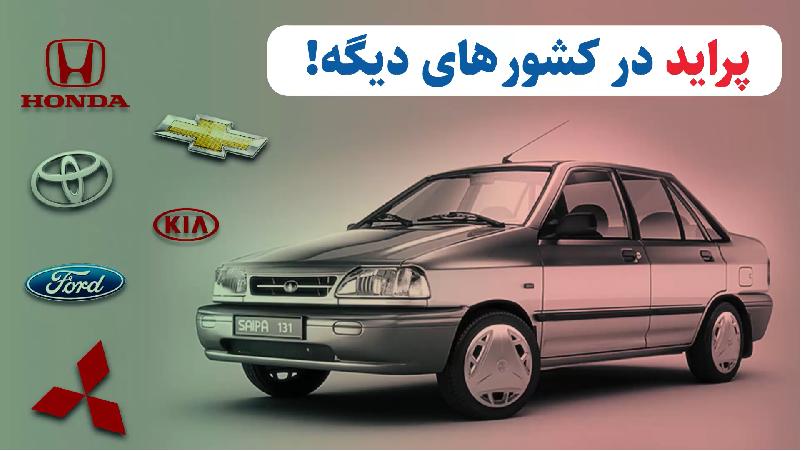 با پول پراید در خارج از کشور چه خودرویی میتوان خرید؟ (ویدئو)