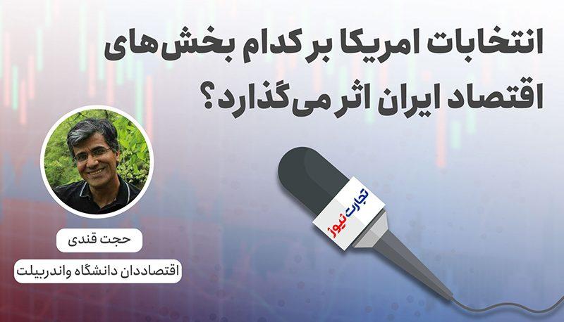 آیا انتخابات آمریکا مشکلات اقتصاد ایران را حل میکند؟