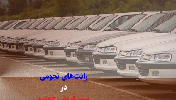 رانت 300 میلیونی در پیشفروش خودروسازان! (پادکست)