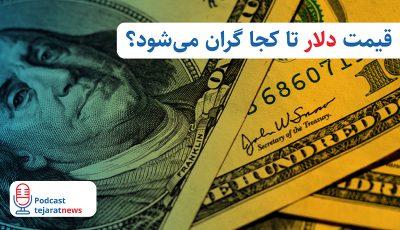 قیمت دلار تا کجا گران میشود؟