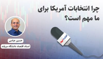 چرا انتخابات آمریکا برای اقتصاد ایران مهم است؟