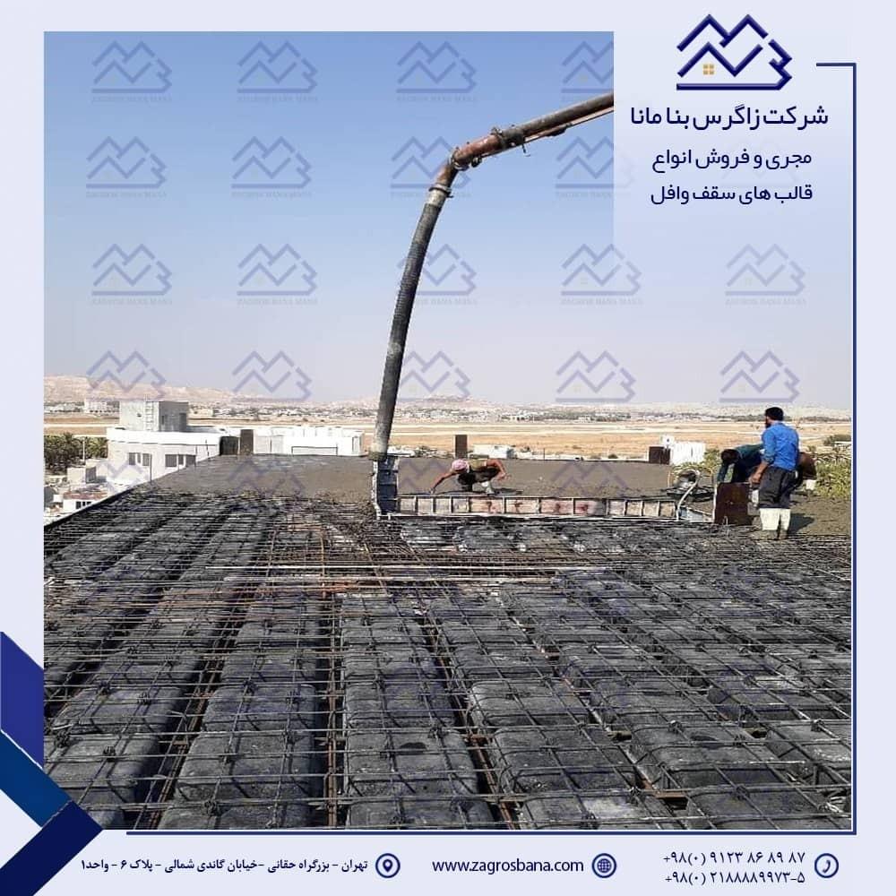 سقف وافل قیمت ساختمان را کاهش داد