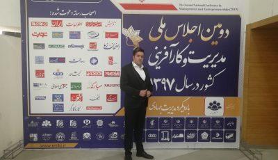 زندگینامه سید محمدهادی طلوعی، کارآفرین برتر کشور در سال 97