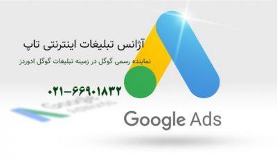 راهنمای تبلیغات در گوگل