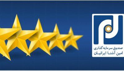 صندوق سرمایهگذاری«امینآشنا ایرانیان»پنج ستاره شد