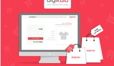 ترفندهایی برای خرید بهتر و ارزانتر از دیجیکالا