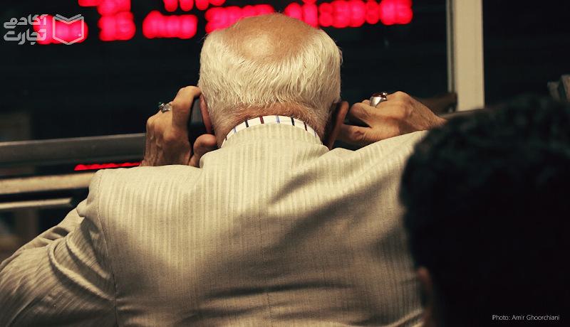 بازار بورس تهران مکالمه تلفنی