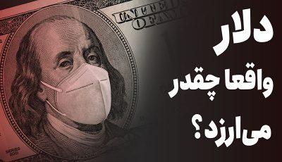 دلار واقعا چقدر میارزد؟ (پادکست)