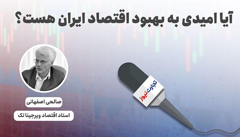 آیا امیدی به بهبود اقتصاد ایران هست؟