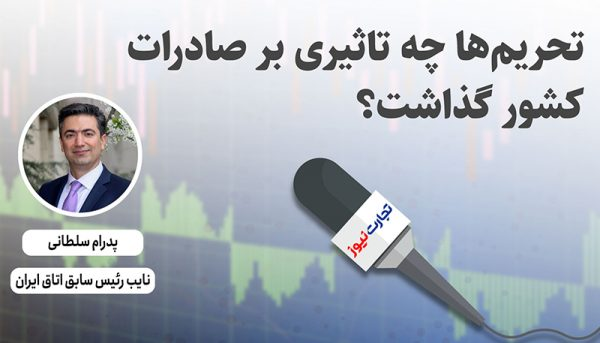 تحریمها چه اثری بر صادرات ایران داشته است؟