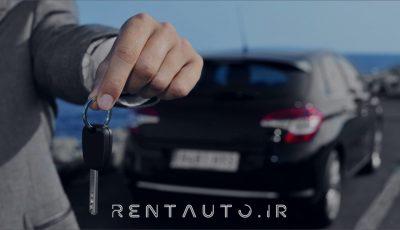 کلاهبرداری در اجاره خودرو و روشهای جلوگیری از آن