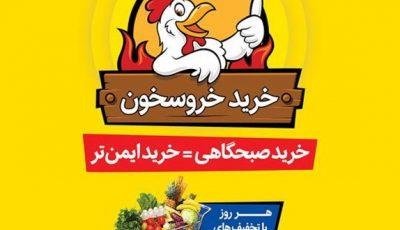 خرید صبحگاهی و ایمن با طرح جدید «خروسخون» هایپراستار با تخفیفهای ویژه!