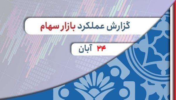 مهمترین اتفاقات امروز بورس 24 آبان / از بازگشایی فارس تا افزایش سرمایه فملی