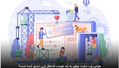 بازار کار طراحیسایتدر ایران؛فرصت اشتغالزاییو درآمدزایی