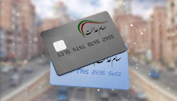 کارت اعتباری سهام عدالت چه زمانی به دست مردم میرسد؟