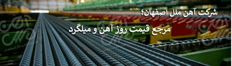 معرفی مرجعی مناسب برای خرید و استعلام قیمت روز آهن و میلگرد