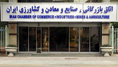 8 پیشنهاد اتاق ایران درباره بودجه 1400